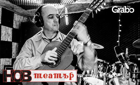 """Авторският концерт на Кирил Бачев """"Capriccio Live"""" на 23 Януари"""