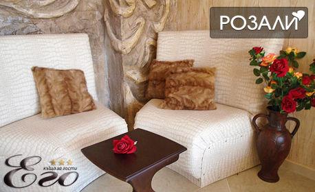 Релакс в полите на Източните Родопи! 2 или 3 нощувки със закуски и вечери за двама, в с. Минерални бани