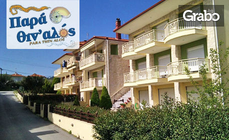 Септемврийска почивка в Полихроно, Халкиди! 5, 6 или 7 нощувки за семейство с две деца