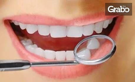 Оферта: Почистване на плака и зъбен камък с ултразвук или избелване на зъби, плюс полиране с AirFlow