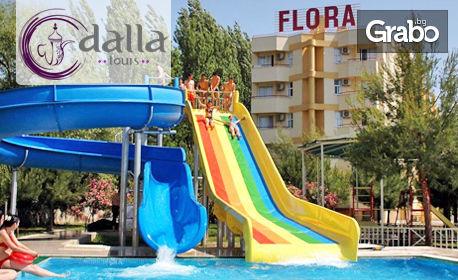 През Май или Октомври в Кушадасъ! 7 нощувки на база All Inclusive в Хотел Flora Suites 3*