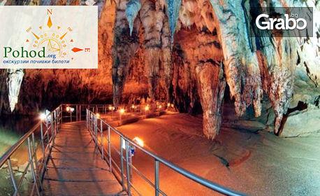 Разходка до Гърция! Еднодневна екскурзия до Драма и пещерата Маара на 1 Октомври