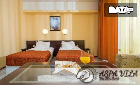 SPA почивка край Банско! Нощувка със закуска, плюс масаж по избор - в с. Баня