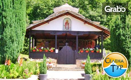 Еднодневна екскурзия до Пирот, Темски манастир, Погановски манастир и Суковски манастир