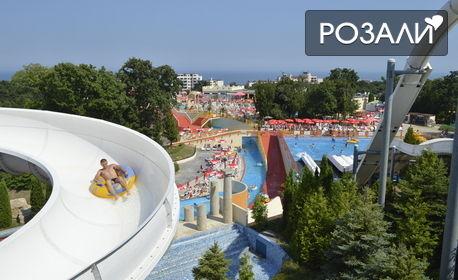 Посетете най-красивия воден парк в Източна Европа през Юли и Август! Цял ден забавления в Златни пясъци