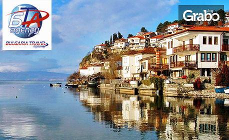 За 3 Март в Македония! Виж Охрид и Скопие с 2 нощувки със закуски, вечери и транспорт, плюс възможност за Албания