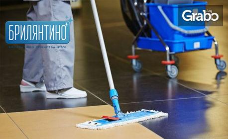 Комплексно почистване на апартамент или офис - до 60, 80 или 100кв.м