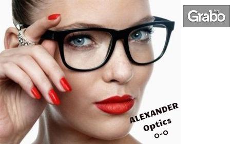 Модерни диоптрични очила с рамка и висококачествени японски...
