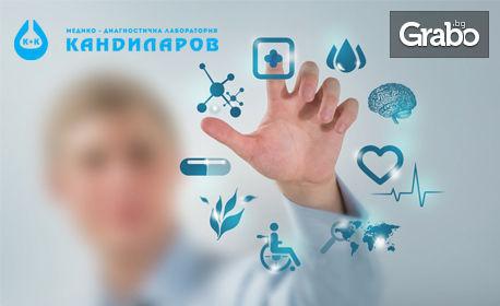 За щитовидната жлеза! Изследване на TSH, FT4, TAT и MAT, плюс такса вземане на кръв