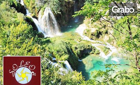 За 22 Септември в Загреб! 3 нощувки със закуски, плюс транспорт и възможност за посещение на Плитвичките езера