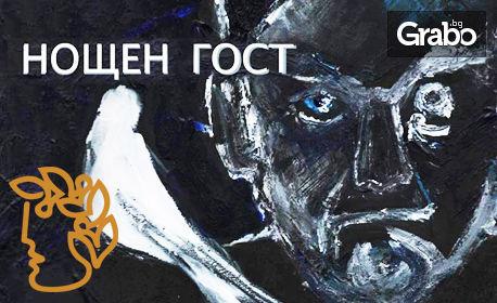 """Постановката """"Нощен гост"""" по Йовков на 29 Март"""