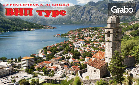 Майски празници в Черна гора! 3 нощувки със закуски и вечери в Будва, транспорт и възможност за посещение на Дубровник