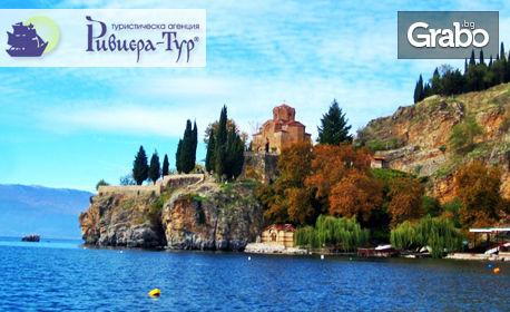 Великденска екскурзия до Охрид и остров Св. Ахил! 2 нощувки със закуски и вечери, едната празнична, плюс транспорт
