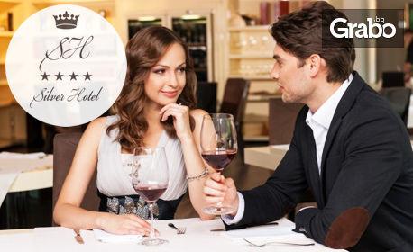 За Празника на влюбените! Романтична вечеря за двама по четиристепенно меню