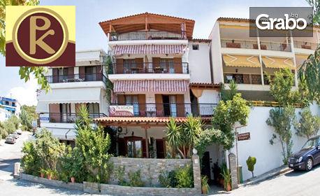През Септември в Гърция! 5 нощувки за двама или четирима, в Pansion Katerina - на 100 метра от плажа