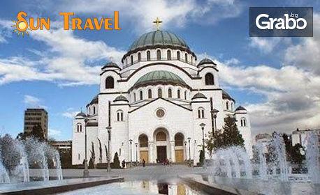 За Гергьовден в Белград! Екскурзия с 2 нощувки със закуски, плюс транспорт и посещение на Топола