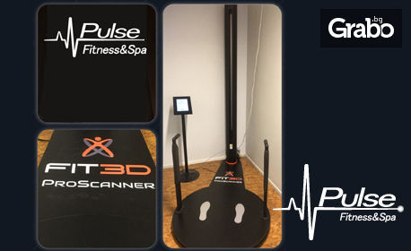 1 фитнес тренировка с инструктор, плюс сканиране на тялото с Fit3D ProScanner