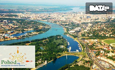 Еднодневна екскурзия до Белград на 30 Септември