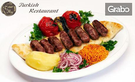 Турско меню за един или за четирима - основно ястие или мешана скара, плюс сезонна салата, хляб, десерт и чай