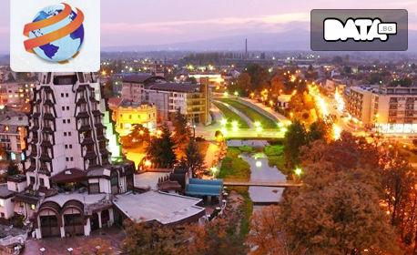 Посети Сърбия! Екскурзия до Парачин с нощувка със закуска и вечеря
