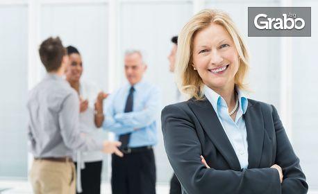 Онлайн курс 'Етикет, поведение и стил в съвременния бизнес свят'