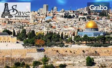 Екскурзия до Израел и Йордания през Октомври! 3 нощувки със закуски и вечери, плюс самолетен билет