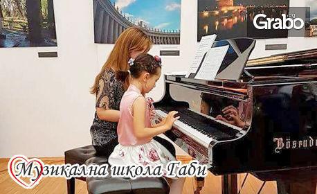 Оферта: Индивидуален урок по солфеж, пеене, пиано или цигулка за деца