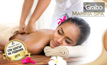 Ползване на SKY SPA, плюс масаж на цяло тяло по избор - класически, хавайски или тайландски