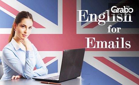 Оферта: Двумесечен онлайн курс по бизнес английски език - тематика по избор