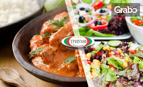 Пиле по славянски, плюс салата по избор, от Супермаркети Триумф