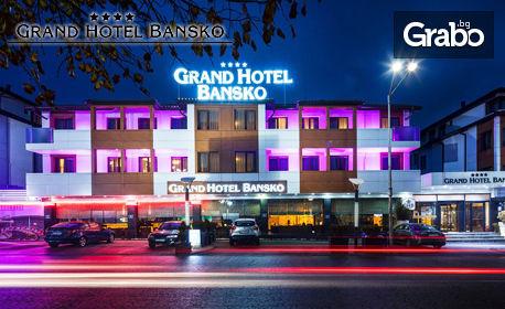 SPA почивка в Банско! 4 нощувки със закуски и вечери, с безплатно настаняване на дете до 6г