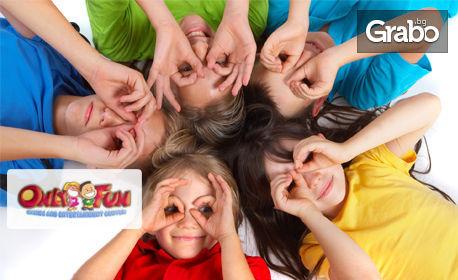 Забавление за малчугани! 2 часа в Детски център Only Fun - за 7.50лв