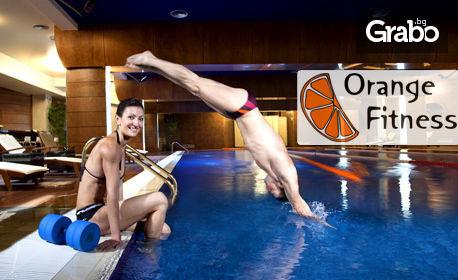 Едномесечна клубна карта от Orange Fitness с 60% отстъпка