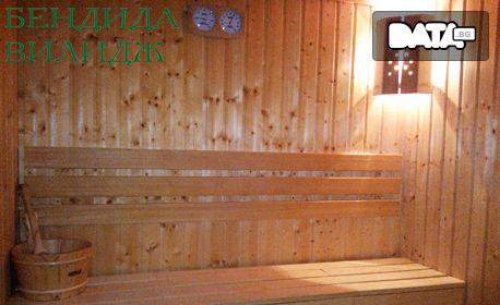 SPA почивка в Павел баня! 2 нощувки със закуски за трима или четирима в самостоятелна къща