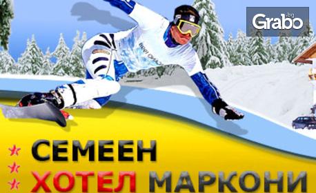 Почивка за двама в Пампорово, на 20м от ски пистата! 1 или 2 нощувки със закуски, без или със вечери