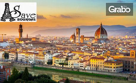Екскурзия до Италия за 22 Септември! 3 нощувки със закуски и самолетен и автобусен транспорт