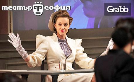 """Лилия Маравиля и Дария Симеонова в постановката """"Нощта на 16 Януари"""" - на 23 Март"""