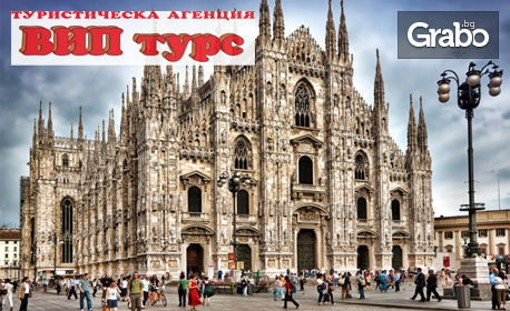 Екскурзия до Милано, Монако и Ница през Октомври! 2 нощувки със закуски, самолетен и автобусен транспорт