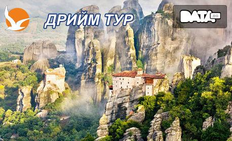 През Септември в Солун и Паралия Катерини! 2 нощувки със закуски, плюс транспорт