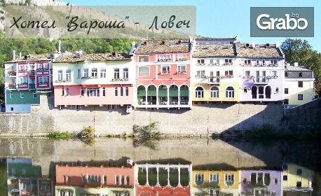Романтична почивка в Ловеч за 14 Февруари или 8 Март! 1 или 2 нощувки със закуски и празнична вечеря за двама