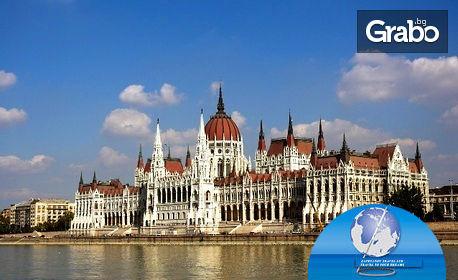 3-дневна екскурзия до Будапеща! 2 нощувки със закуски, плюс транспорт, от Запрянов Травел
