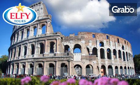 Екскурзия до Италия през Май! 5 нощувки със закуски, плюс...