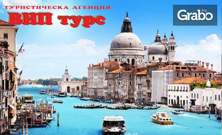 Екскурзия до Венеция, Монтекатини, Маранело и Болоня! 4 нощувки със закуски и 1 вечеря, плюс самолетен билет