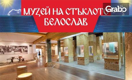 Посещение на Музей на стъклото и наблюдаване издухването на стъклени изделия - за група...