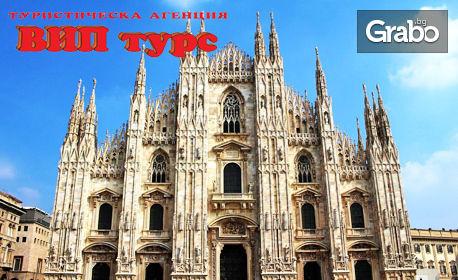Екскурзия до Милано, Монако и Ница през Юни! 2 нощувки със закуски, плюс самолетен и автобусен транспорт