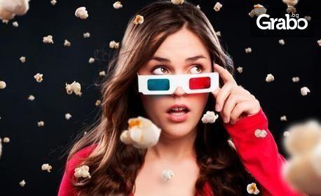 5D кино за двама или трима - на половин цена