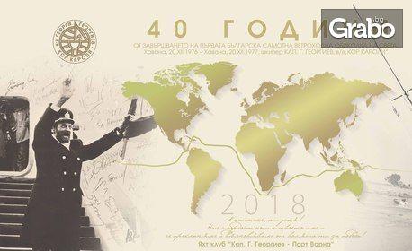 Благотворителен календар от кампания 'Морско бъдеще' с непубликувани фотоси