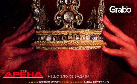 """Ексклузивно в Кино Арена! Операта """"Макбет"""" на Джузепе Верди - на 30 Май, 2 или 3 Юни"""