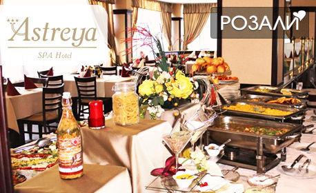8 Декември в Хисаря! 2 нощувки със закуски и вечери, едната от които празнична, плюс SPA