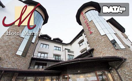 Великден за двама в Банско! 3 нощувки със закуски и вечери, плюс празничен обяд и релакс зона